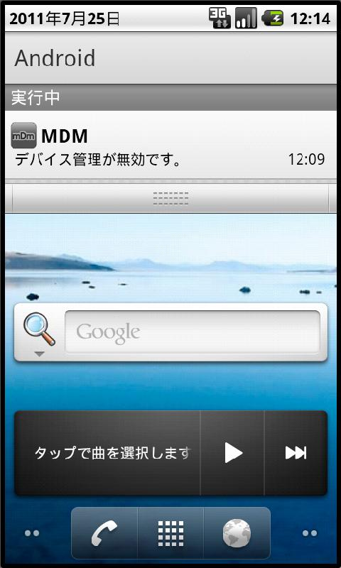 BizMobile MDM (Beta) - screenshot