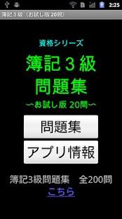 簿記3級問題集(お試し版 20問)- screenshot thumbnail