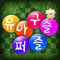 유아구슬퍼즐_WVGA icon
