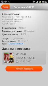 Таобао screenshot 3