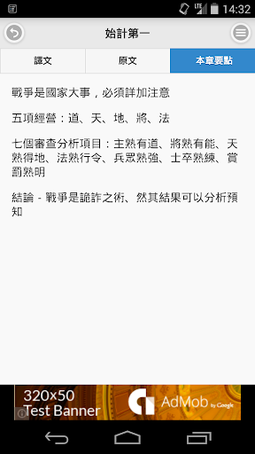 【免費書籍App】孫子兵法-APP點子