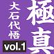 生涯の極真空手[初級編]01
