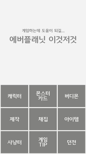 【免費娛樂App】에버플래닛 이것저것-APP點子