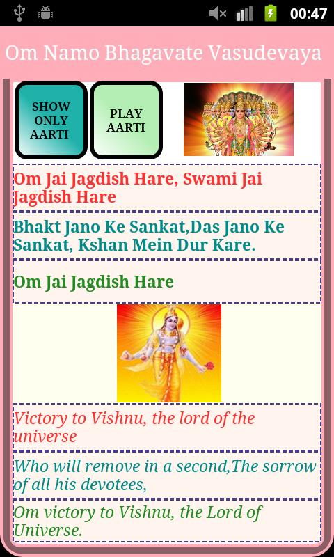 Vishnu Aarti - Om Jai Jagdish - screenshot