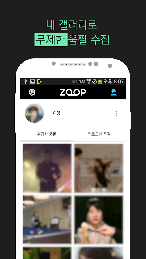 ZOOP - Awesome GIF maker- screenshot