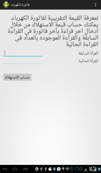 فاتورة الكهرباء- screenshot