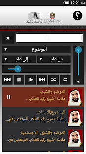 Zayed Audio Library- screenshot thumbnail