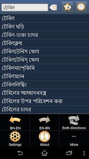 Bengali English dictionary