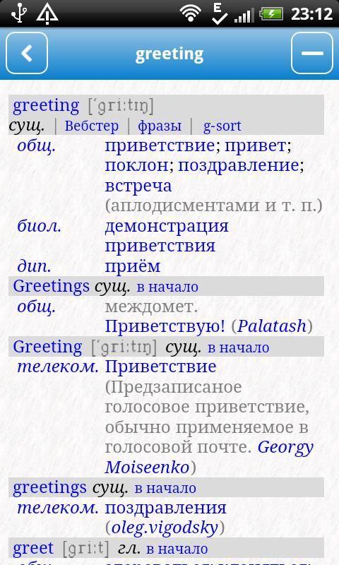 Испанский словарь мультитранд