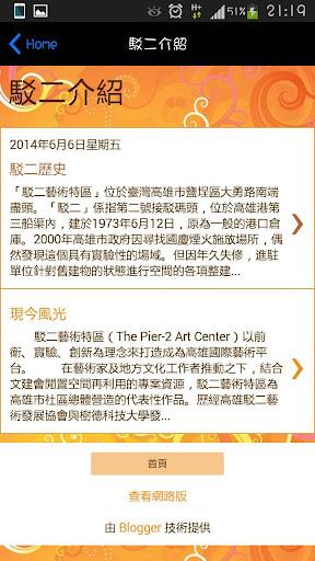 【免費旅遊App】藝術「駁」很大 (HCVS)-APP點子