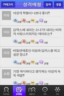 싱크싱크 - 필통하는 친구찾기 - screenshot thumbnail