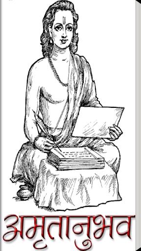 Amritanubhav in Marathi