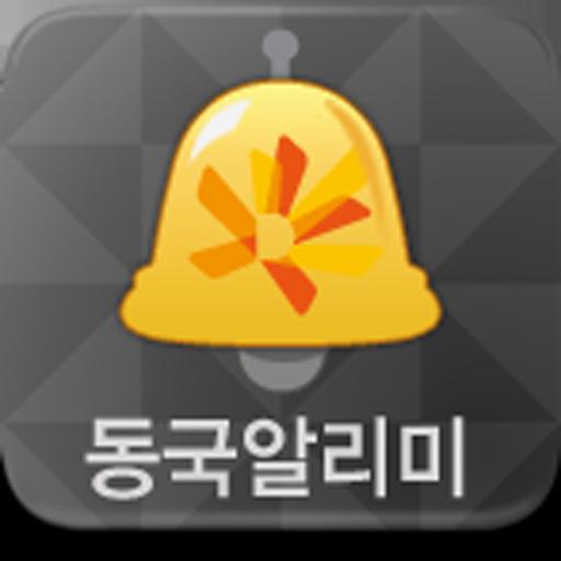 동국알리미 (동국대학교 경주캠퍼스 알림서비스)