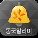 동국알리미 (동국대학교 경주캠퍼스 알림서비스) icon