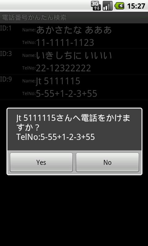 Simple search phone number - screenshot
