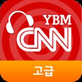 YBM-CNN청취강화훈련(고급)