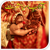 Love Marriage in Urdu