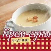 Вкусные Крем-Супы - рецепты