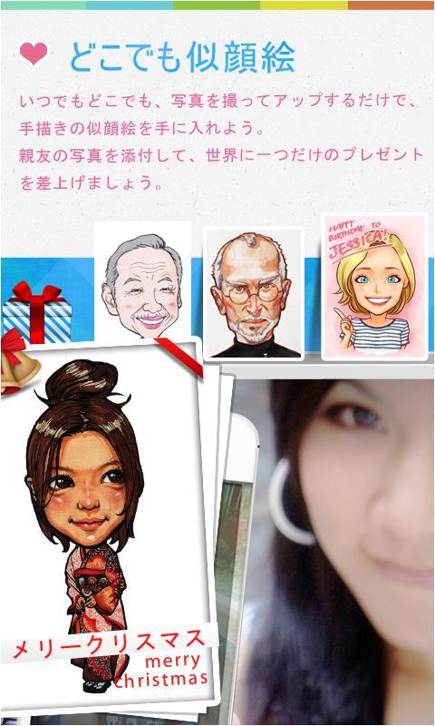 似顔絵- screenshot