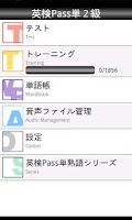 Screenshot of 英検Pass単熟語2級