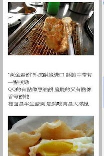 台灣美食尚好-小吃百大名店(玩家必備)- screenshot thumbnail
