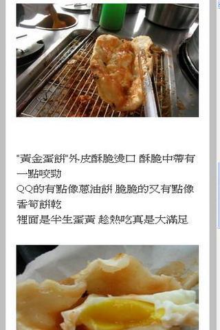 台灣美食尚好-小吃百大名店(玩家必備)- screenshot