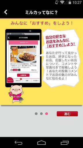 無料生活Appのアプリ デ ミルカ|記事Game