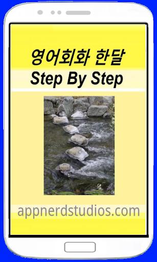 영어회화 한달 Step By Step