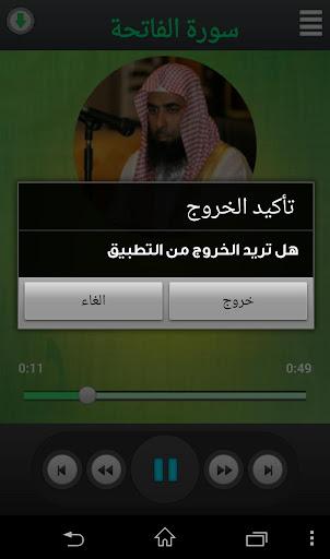 القرآن الكريم - صلاح بدير