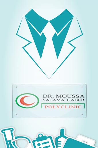 مستوصف الدكتور موسى سلامة جبر