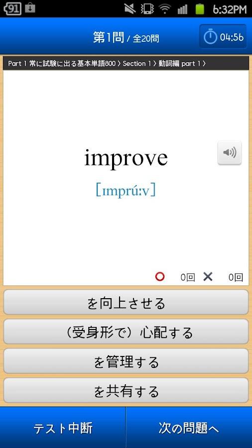 英単語ターゲット1900公式アプリ |  ビッグローブ英単語- screenshot