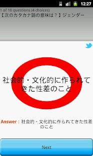 頻出!国語現代文カタカナ語キーワード