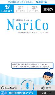 成田コンシェル NariCo 技術提供:しゃべってコンシェル - screenshot thumbnail