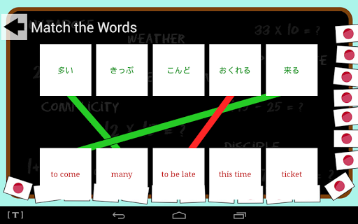 Japanese Vocab Game