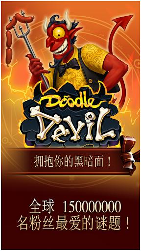 Doodle Devil™ Free