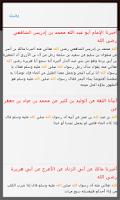 Screenshot of مسند الإمام الشافعي