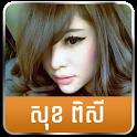 Khmer Star Sok Pisey icon