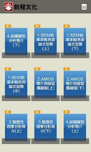 前程文化Android播放器