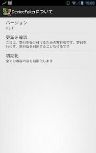 DeviceFaker ★ROOT★ v1.4.2