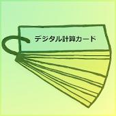 デジタル計算カード