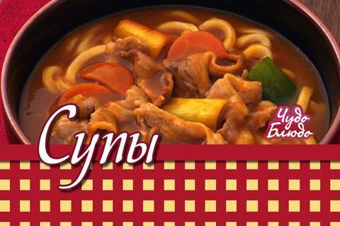 Кулинария и Рецепты Супы