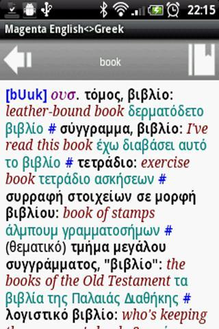 MAGENTA English<>Greek Diction- screenshot