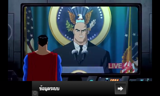 Superman Vs Batman : On Tube - screenshot thumbnail