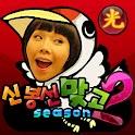 신봉선맞고 시즌2 logo