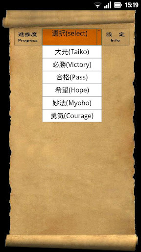 玩生活App|Daimokuhyo3免費|APP試玩