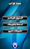 Screenshot of مما قرأت
