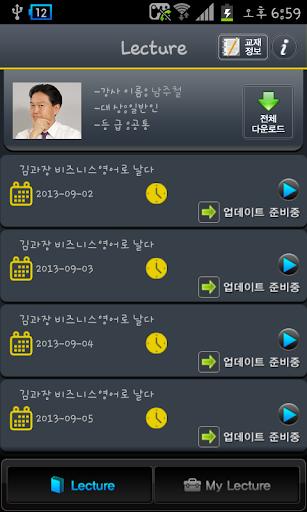 【免費教育App】EBS FM 김과장 비즈니스영어(2013.9월호)-APP點子
