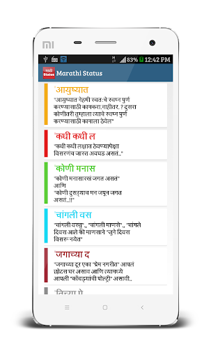 Marathi Status for WhatsApp