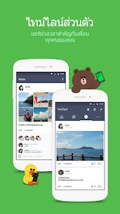 LINE: โทรและส่งข้อความฟรี - screenshot thumbnail