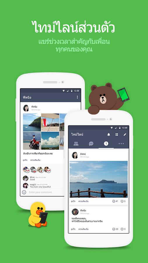 LINE: โทรและส่งข้อความฟรี - screenshot